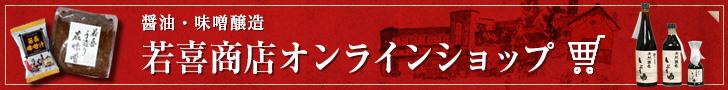 若喜商店オンラインショップ 送料無料キャンペーン中!