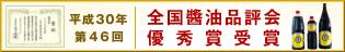平成30年度第46回全国醤油品評会優秀賞受賞