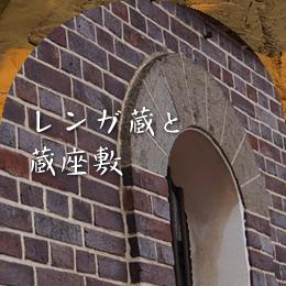 煉瓦蔵と蔵座敷
