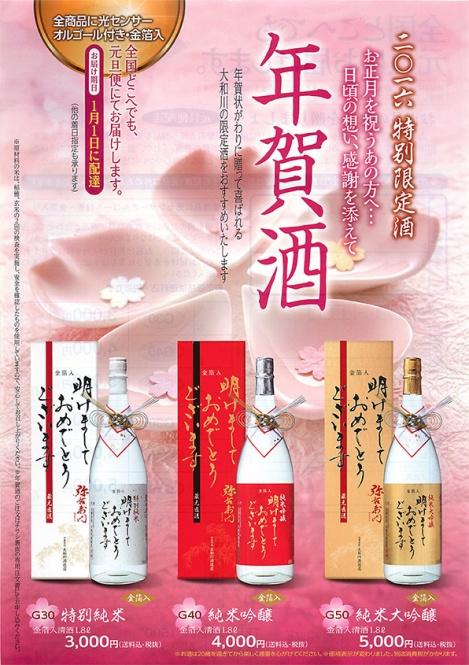 2015-11年賀酒001-1