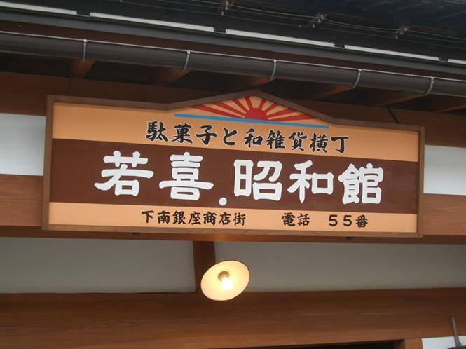 dagashiya-heiten
