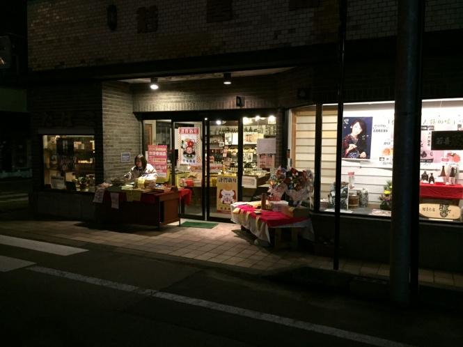 初市-若喜2016-1