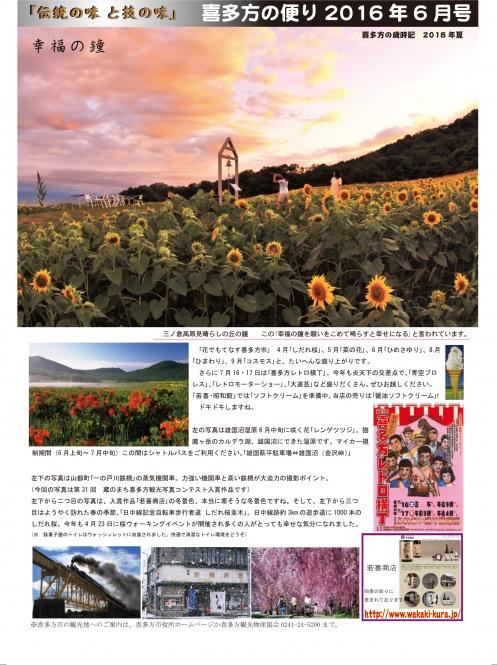 201606_WAKAKI_catalog_Page1
