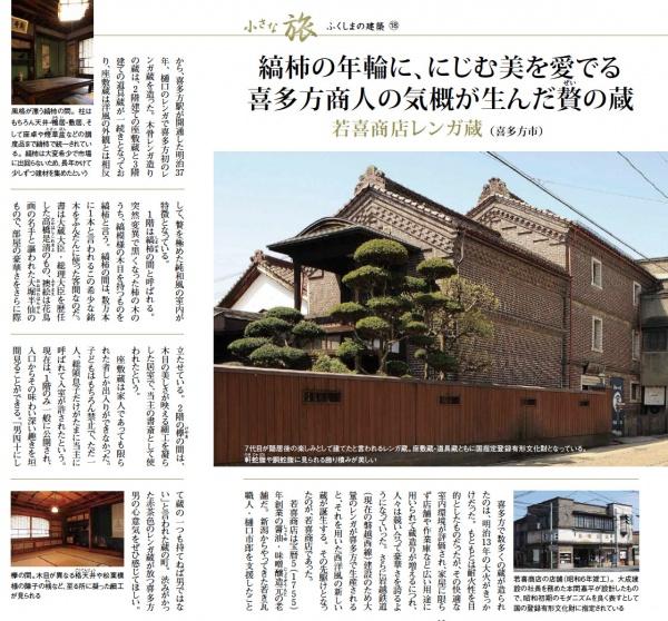 ハイミンポ小さな旅-福島の建築18