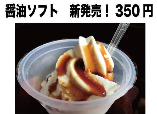 醤油ソフトpop