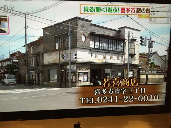 2016-10福島テレビ放映